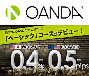 MT4を利用してトレードができるFX会社OANDA